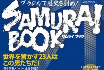 2014 ブラジルワールドカップ/日本代表応援ガイド SAMURAI BOOK