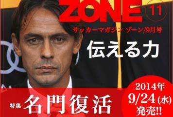 ブンデス公式ツイッターも注目のルールダービー日本人対決 ドルトムント香川とシャルケ内田が再戦