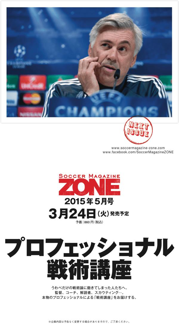 ZONE2015-4