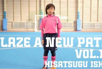 BLAZE A NEW PATH No,15/石井 久継くん