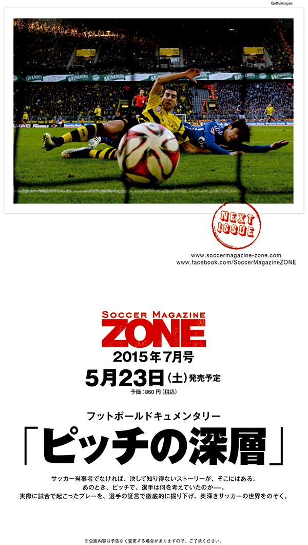 zone_06_next