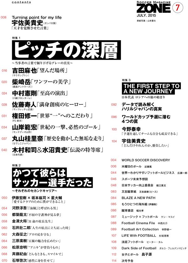 2015_07_contents
