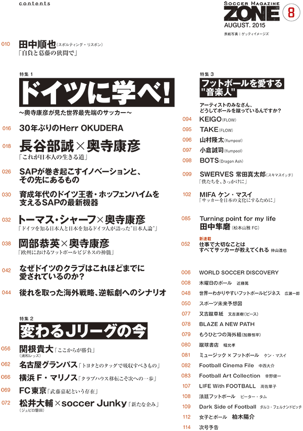 2015_08_contents