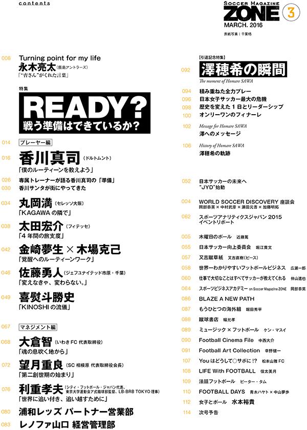 2016_03_contents
