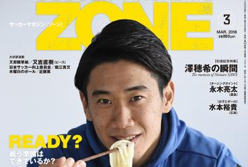 「Soccer Magazine ZONE 3月号」  2016年1月23日(土)発売
