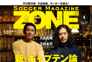 「Soccer Magazine ZONE 4月号」  2016年2月24日(水)発売