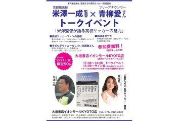 米澤一成監督(京都橘高校)と青柳愛アナウンサー(フリー)によるトークイベントが開催