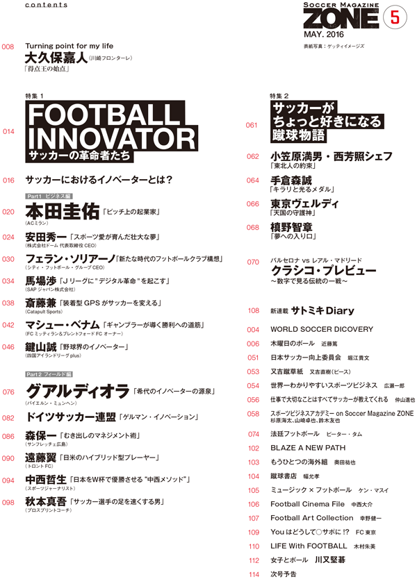 2016_05_contents