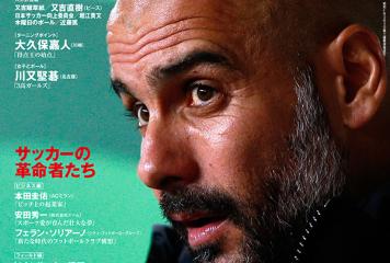 「Soccer Magazine ZONE 5月号」  2016年3月24日(木)発売