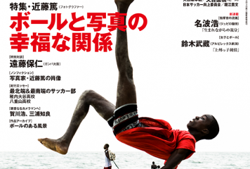 「Soccer Magazine ZONE 6月号」  2016年4月23日(土)発売