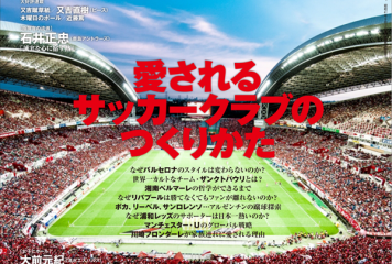 「Soccer Magazine ZONE 7月号」  2016年5月24日(火)発売