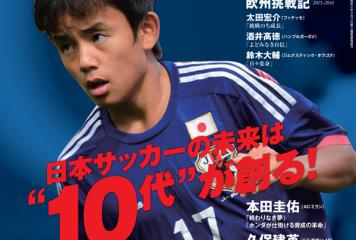 「Soccer Magazine ZONE 8月号」  2016年6月24日(金)発売