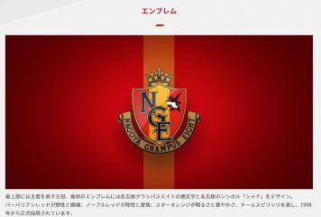 英紙「世界で最も美しい15の新ユニフォーム」 有名クラブに並び名古屋の復刻版が選出
