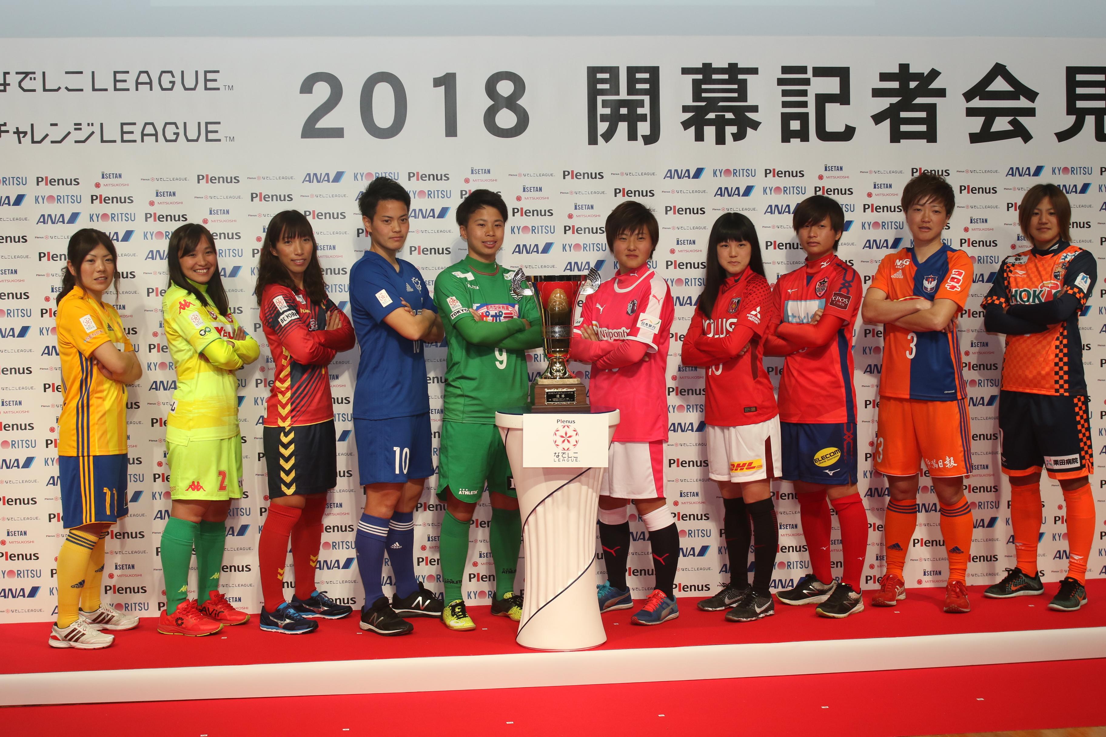 日本女子サッカーリーグは12日、プレナスなでしこリーグ・プレナスチャレンジリーグの開幕記者会見を行った【写真:Getty Images】