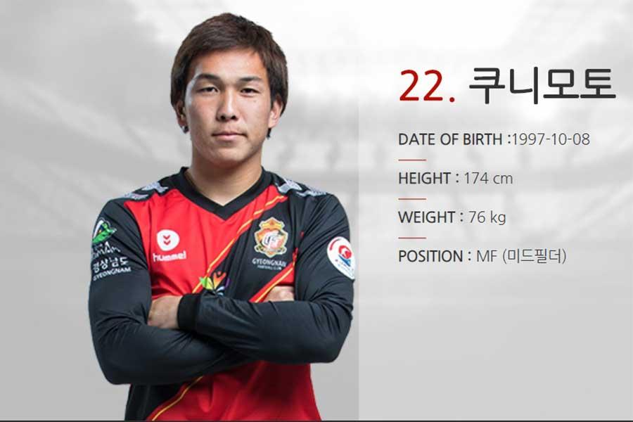 韓国1部慶南FCに所属するMF邦本宜裕【写真:クラブ公式サイトのスクリーンショットです】