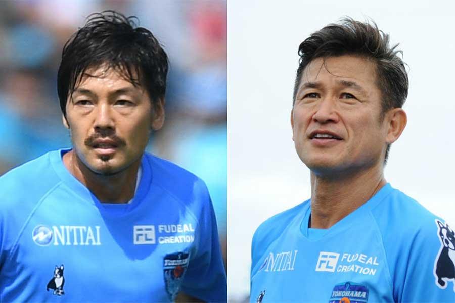 横浜FCに所属するMF松井大輔(左)、FW三浦知良(右)【写真:Getty Images】