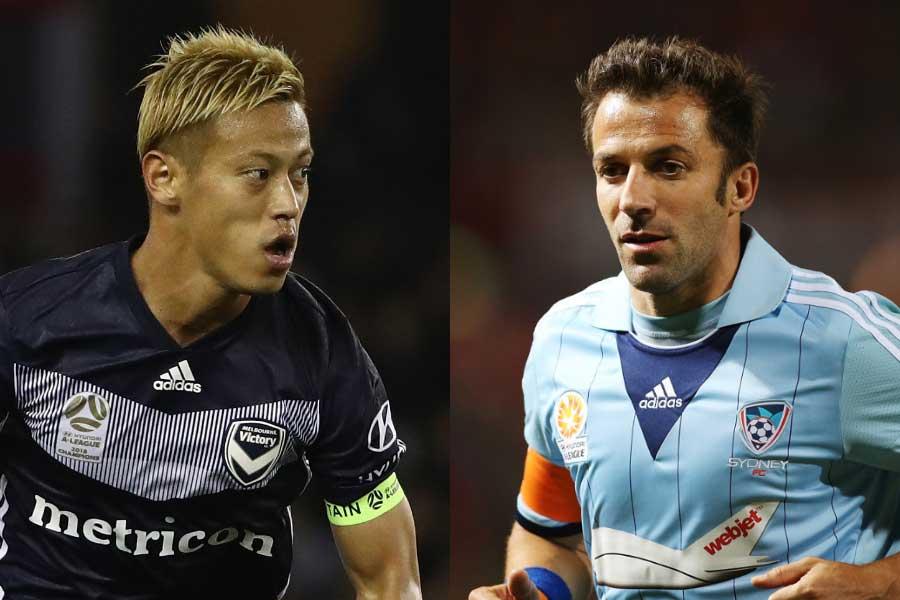 メルボルン・ビクトリーのMF本田圭佑(左)、過去にシドニーFCに所属していたデル・ピエロ氏(右)【写真:Getty Images】