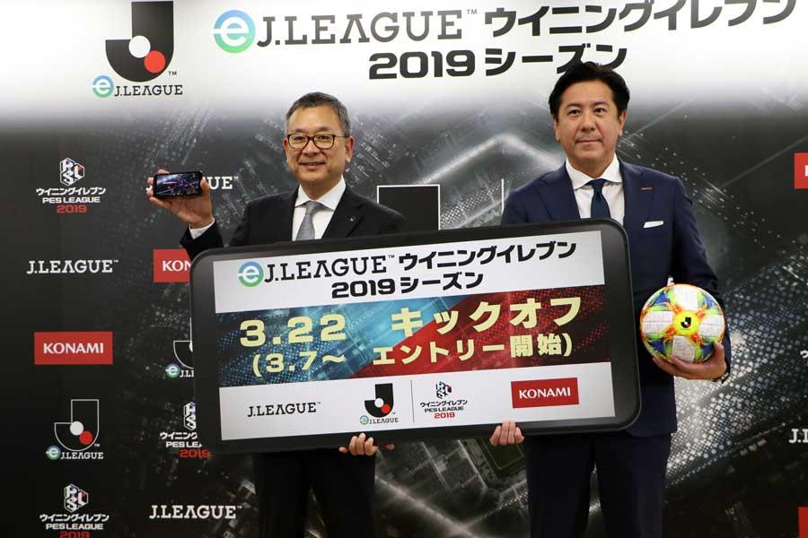 Jリーグとコナミがeスポーツ共同開催を発表【写真:Football ZONE web】