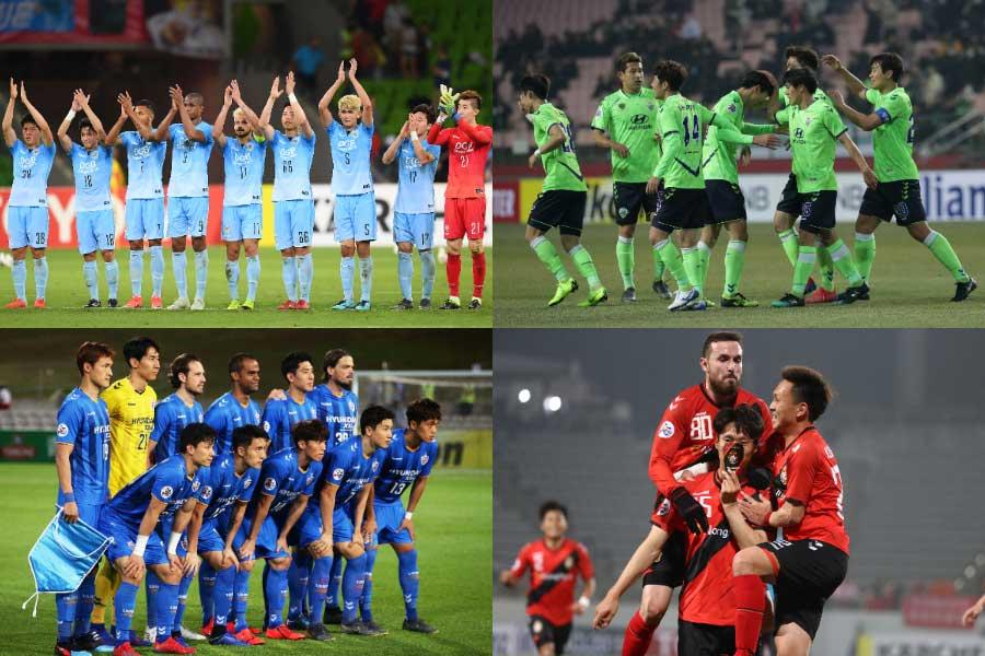 韓国からは4クラブが初戦を無敗で終えた【写真:Getty Images】