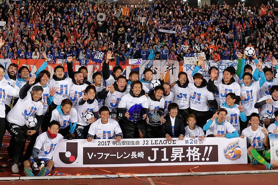 創設14年目で初めてJ1での戦いを迎えている長崎【写真:Getty Images】