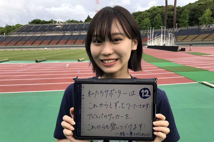 HKT48の活動の合間を縫って、スタジアムに駆け付けては応援や広報活動に精を出している豊永さん【写真:©avispa fukuoka】