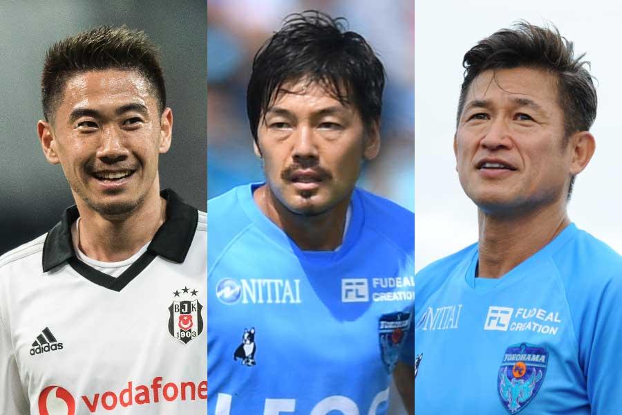 (左から)香川真司、松井大輔、三浦知良【写真:Getty Images】