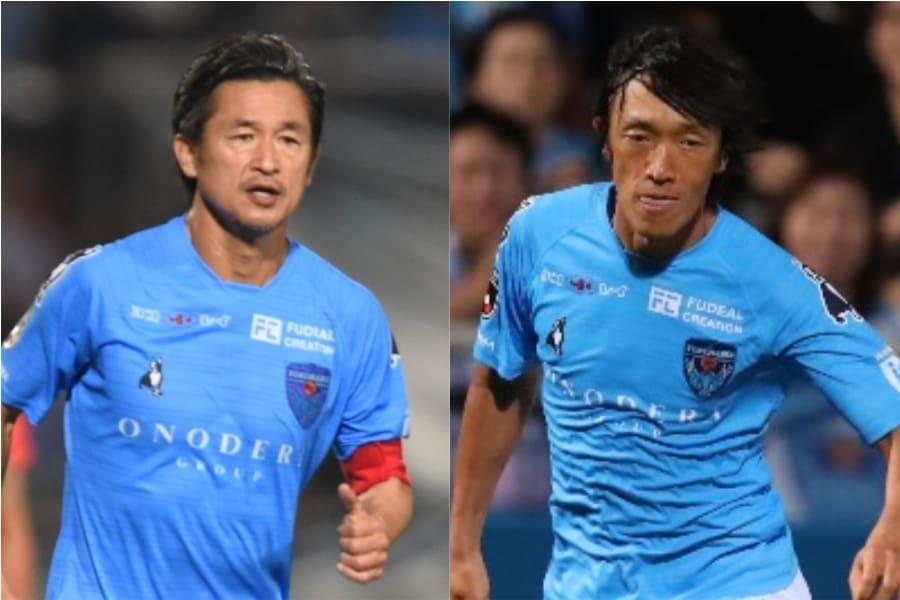 19年ぶりの同時先発となる横浜FCのFW三浦知良(左)とMF中村俊輔【写真:Getty Images & 高橋学】