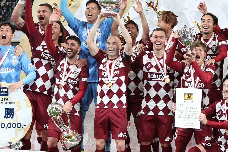 天皇杯で優勝したヴィッセル神戸が来シーズンはACLに挑む【写真:高橋学】