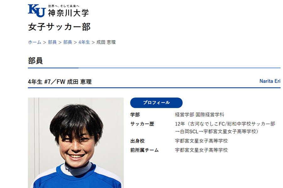 神奈川大から仙台へ加入したMF成田恵理【※画像:神奈川大公式サイトのスクリーンショットです】