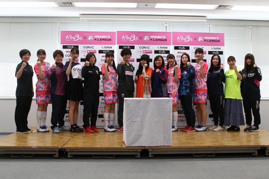 日本女子フットサルリーグは、都内でキックオフカンファレンスを行った【写真:河合拓/Futsal X】