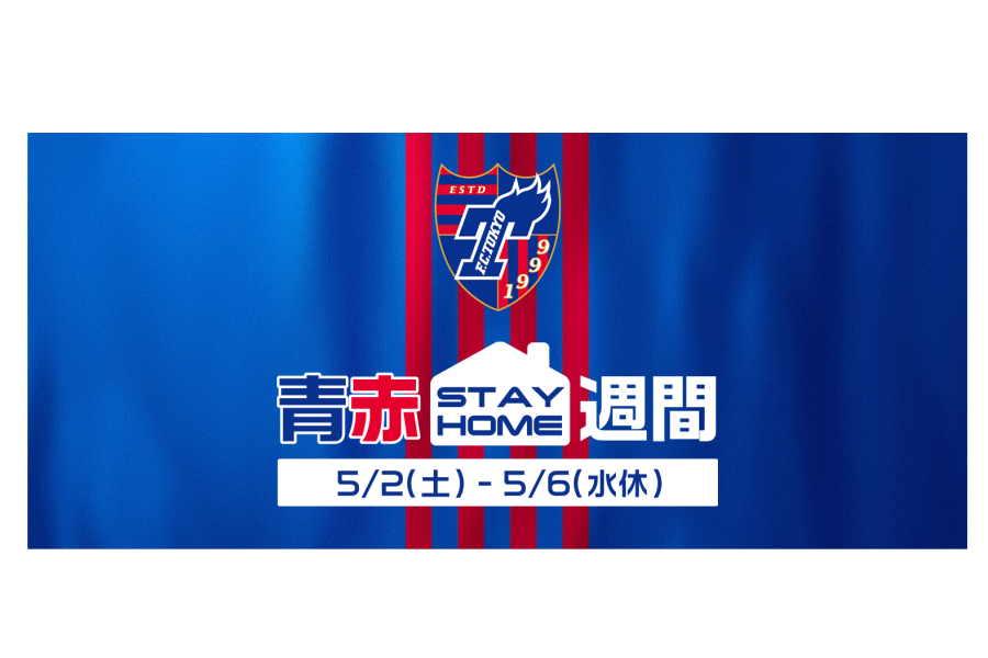 FC東京が「青赤STAY HOME週間」を開催【画像提供:FC東京】
