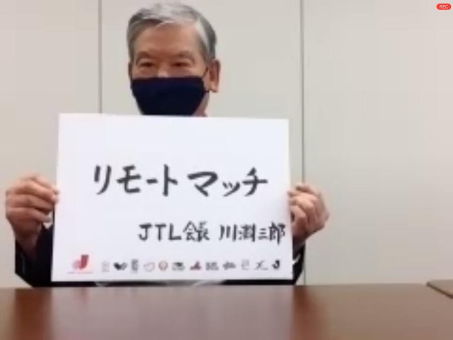 川淵氏が「リモートマッチ」の新名称を発表した【※画像はスクリーンショットです】