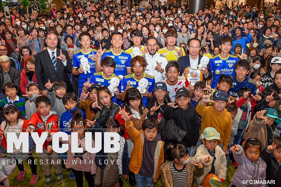 FC今治は今年、Jリーグクラブとしての第一歩を踏み出す【写真提供:FC今治】