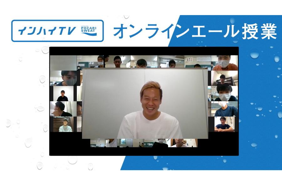 横浜F・マリノスFW仲川輝人がオンラインエール授業に登場【※画像はオンラインエール授業のオフィシャルスチールです】