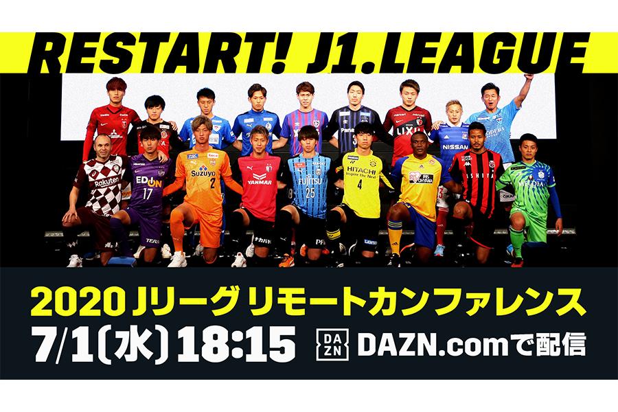 DAZNが「2020Jリーグリモートカンファレンス」を独占ライブ配信することを発表【写真:(c)DAZN】
