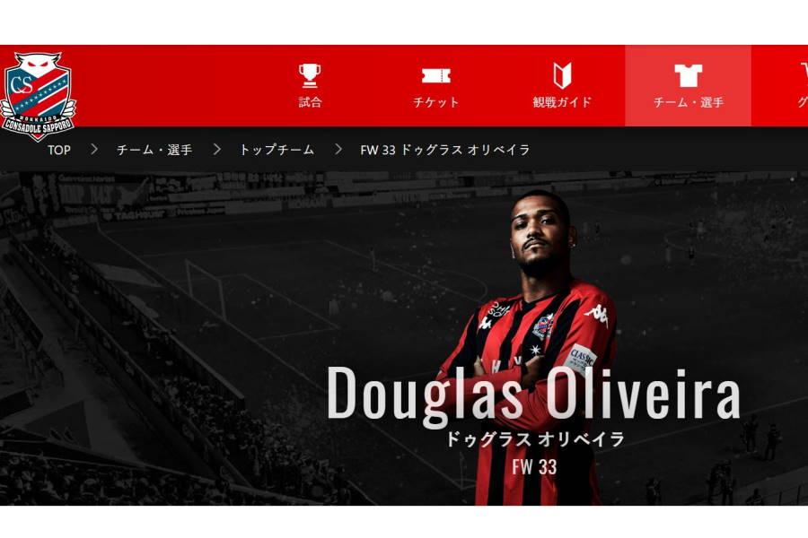札幌に所属するドゥグラス・オリベイラ【※画像はクラブ公式ホームページのスクリーンショットです】