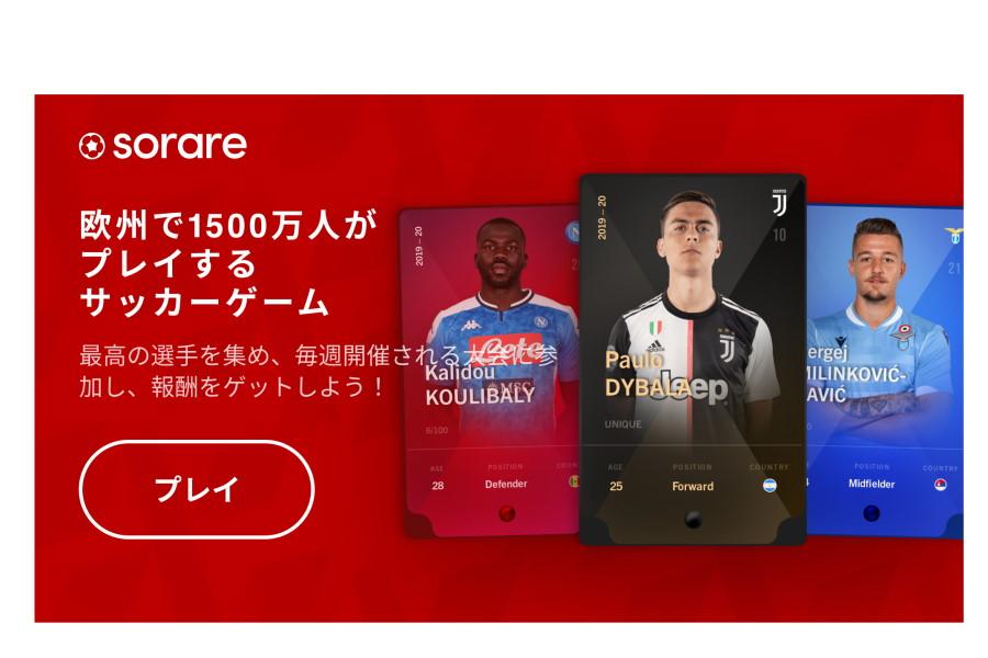 Jリーグがファンタジーフットボールゲーム「Sorare」に新たに参入【画像提供:Sorare】