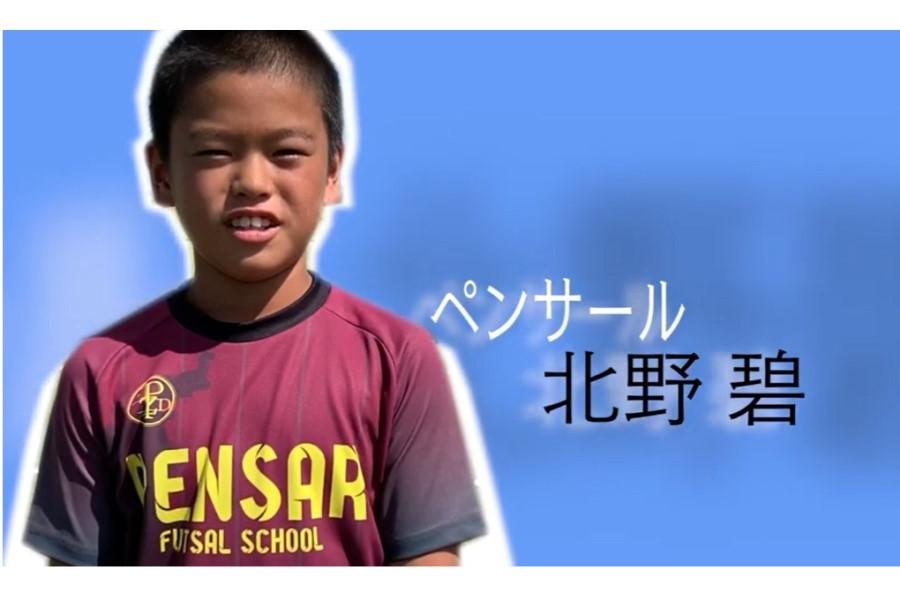 ペンサールFP北野碧くん【画像:Football ZONE web】