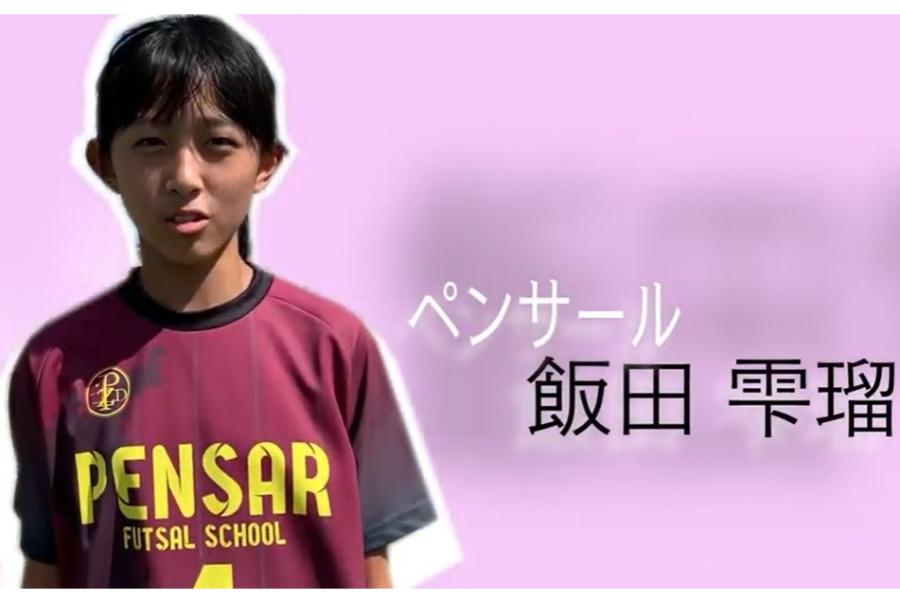 ペンサールフットサルスクール飯田雫瑠さん【画像:Football ZONE web】