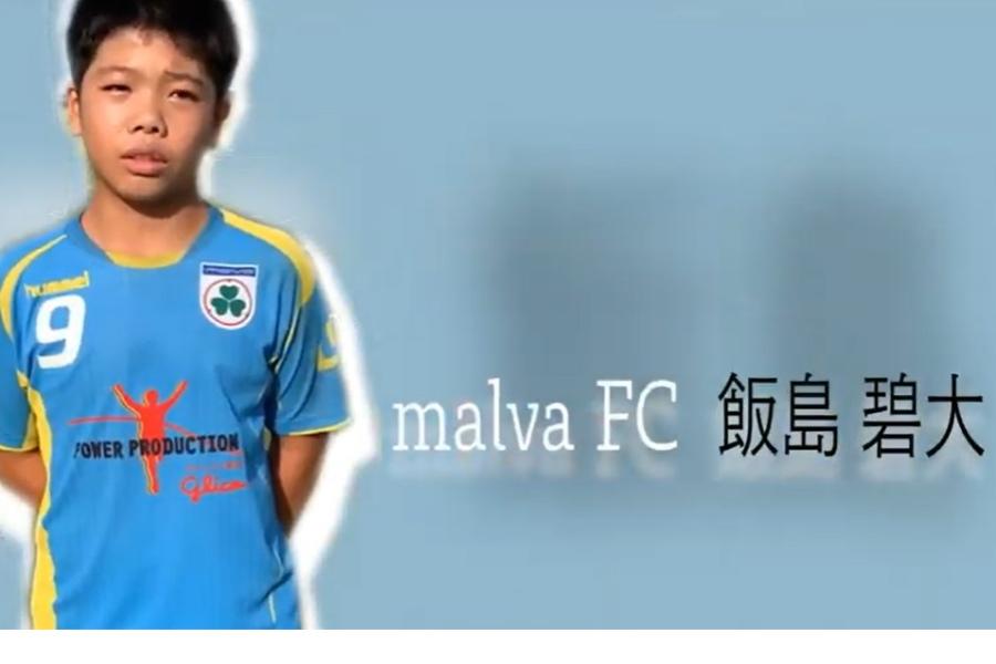 茨城の名門マルバFCのFP飯島碧大くん【画像:Football ZONE web】