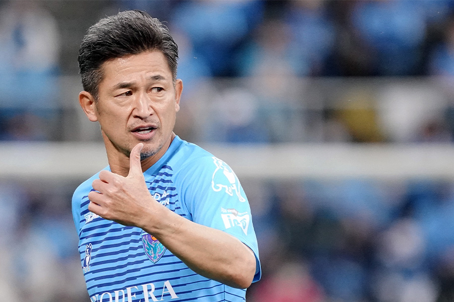 自身の最年長記録を更新し続ける横浜FCでプレーするFW三浦知良【写真:Getty Images】