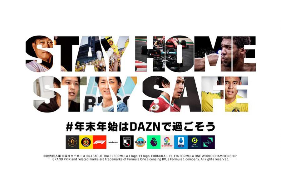 DAZNで全国高校サッカー選手権大会の全試合ハイライトの配信が決定【写真提供:DAZN】