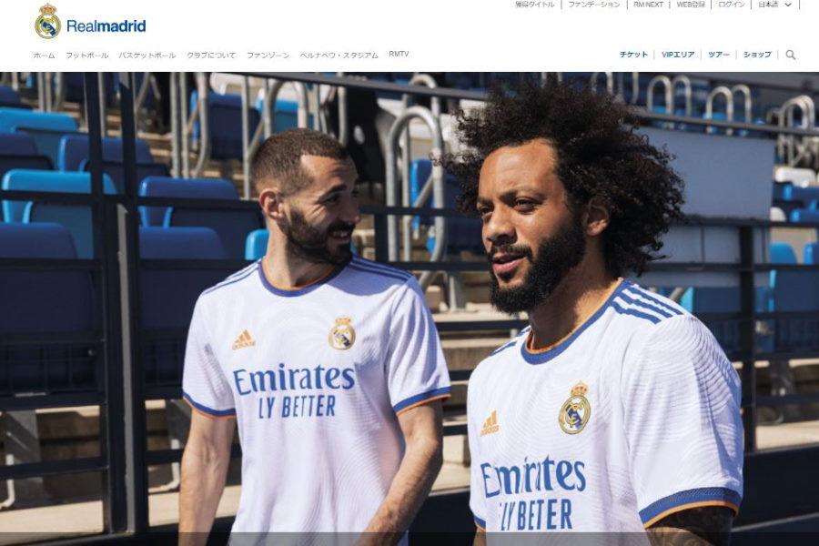 レアルの新ユニフォーム【※画像はレアル・マドリード公式サイトのスクリーンショットです】