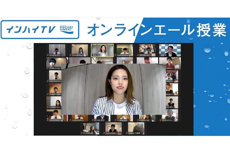 なでしこジャパンMF長谷川唯が「オンラインエール授業」に登場【※画像はスクリーンショットです】