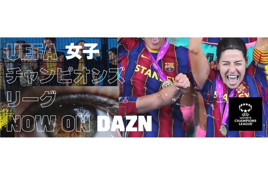 DAZNが「UEFA女子チャンピオンズリーグ」の放映権獲得【画像提供:DAZN】