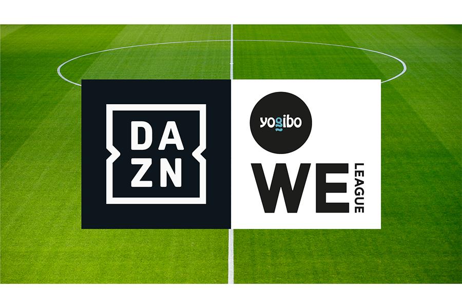 DAZNでWEリーグの配信が決定【写真:DAZN】