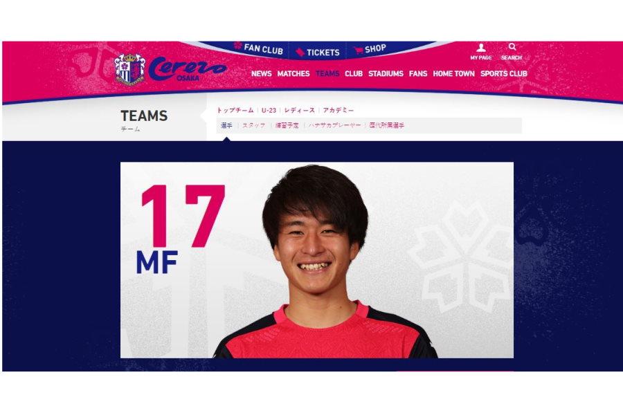 C大阪MF坂元達裕のJ1初ゴールが称賛されている【※画像はクラブ公式サイトのスクリーンショットです】
