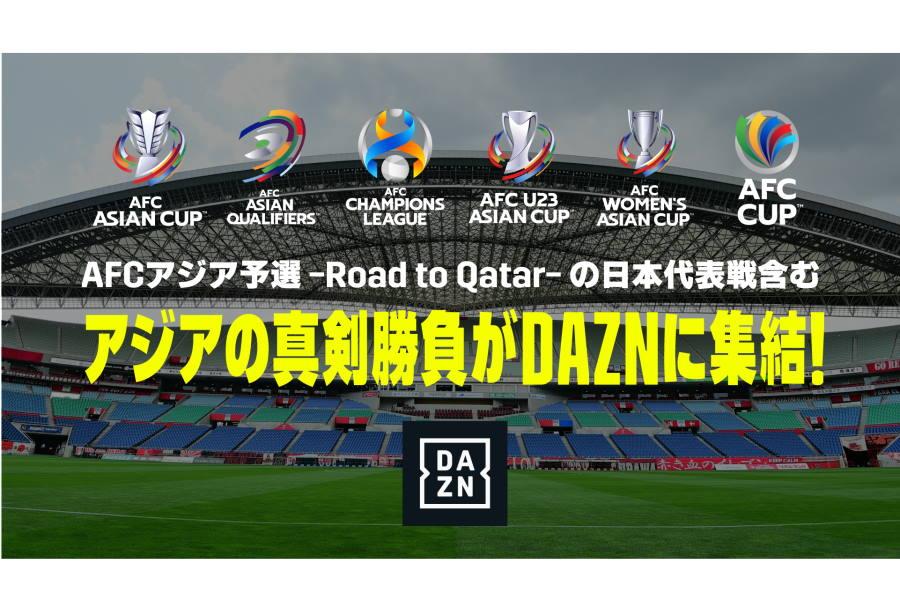 DAZNがAFC関連放映権を獲得【画像提供:DAZN】