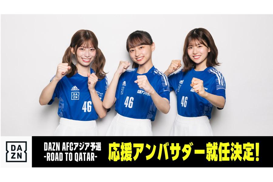 日向坂46の影山優佳さん、東村芽依さん、松田好花さんが就任した【写真:DAZN】