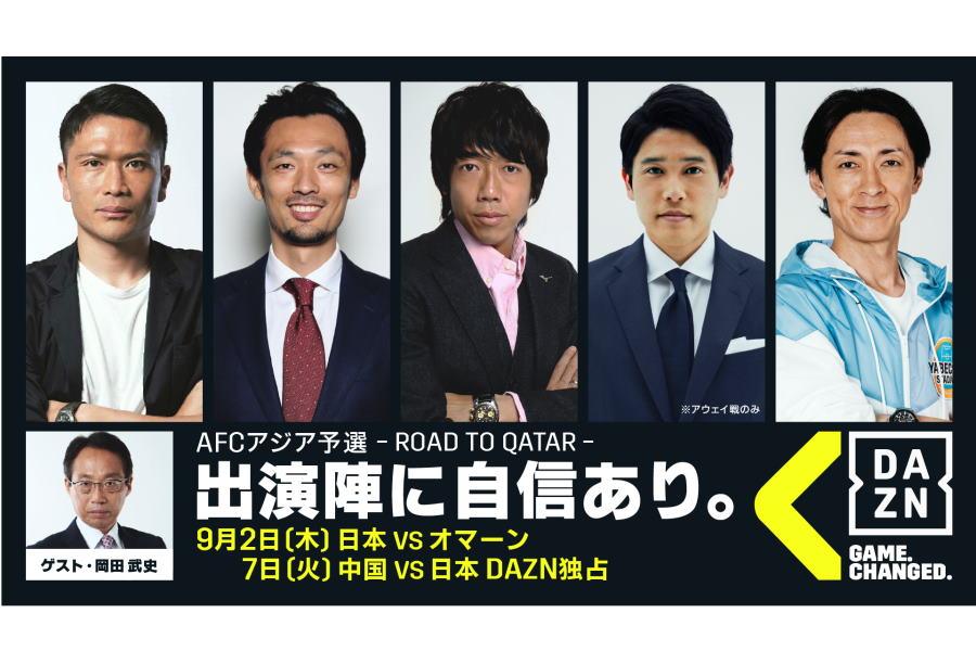 日本代表戦の豪華出演陣に注目【画像提供:DAZN】